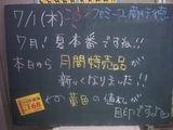 2010/07/01南行徳