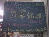 2010/2/25南行徳
