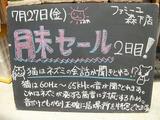 2012/7/27森下