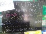 2010/07/17立石