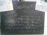 2010/8/24立石