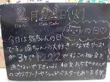 2011/02/22松江