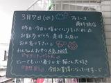 2012/3/7南行徳