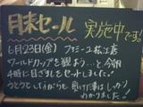 060623松江