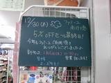 2010/12/30南行徳