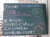 2011/09/23南行徳