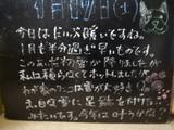 090117松江
