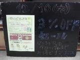 091210松江