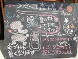 2012/5/20森下
