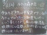 2010/07/03森下