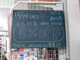 2010/12/29南行徳