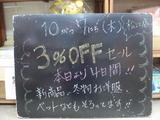 2010/10/7松江