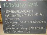 2011/11/30松江