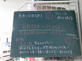 2011/8/10南行徳