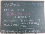 2012/9/25南行徳