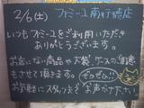2010/02/06南行徳