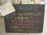 2011/9/13立石