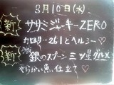 2010/3/10森下