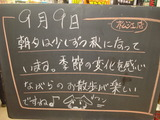 2012/09/09松江