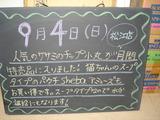 2011/9/4松江
