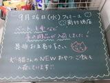 2012/9/26南行徳