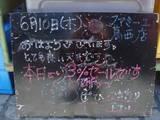 20100/6/10葛西