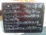 2010/11/7森下