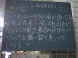 2010/4/14南行徳