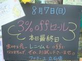 2011/08/07立石