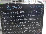 080830松江