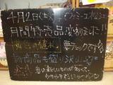 2011/04/02松江