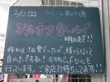 2011/2/12南行徳