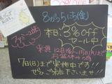 2011/8/5立石