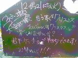 2010/12/21立石