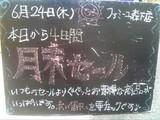 2010/6/24森下