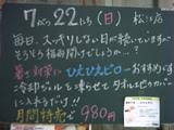 070722松江