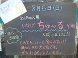 2012/08/05立石