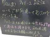 090814松江
