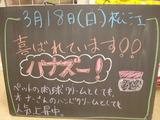 2012/3/18松江