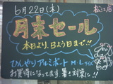 060622松江