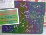 2011/3/9立石