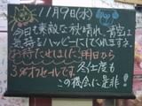 051109南行徳