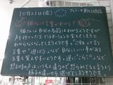 2011/10/21南行徳