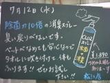 060712松江