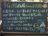 060814松江