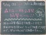 2012/05/26南行徳