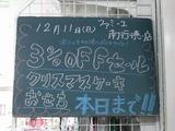 2011/12/11南行徳