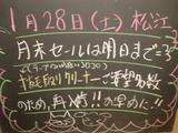2012/01/28松江