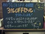 060706松江