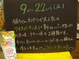 2012/09/22松江